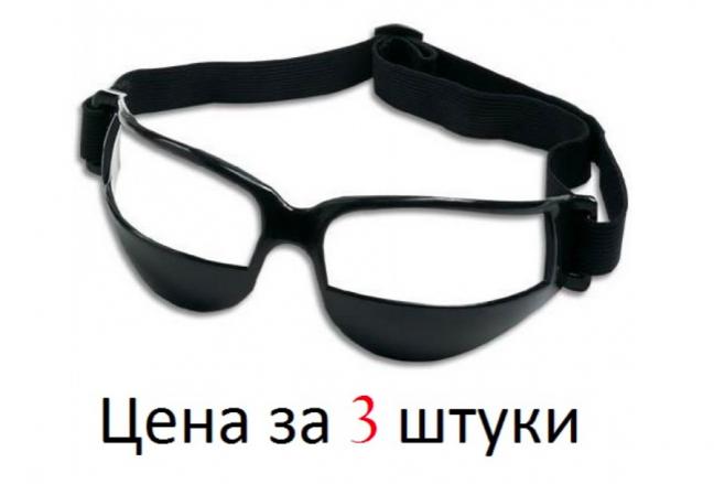 Очки для тренировки дриблинга - 3 штуки - 1