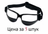 ОЧКИ ДЛЯ ТРЕНИРОВКИ ДРИБЛИНГА - 5 ШТУК