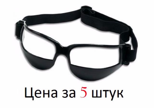 ОЧКИ ДЛЯ ТРЕНИРОВКИ ДРИБЛИНГА - 5 ШТУК - 1